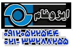عاملیت فروش ایزوفام در سایت خاوران